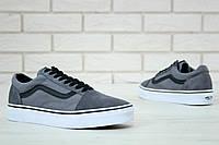 Кеды мужские Vans Old Skool grey