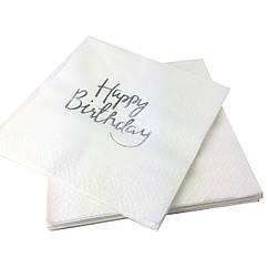 Салфетки бумажные Happy Birthday серебро