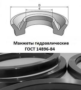 Манжеты гидравлические ГОСТ 14896-84