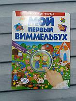Детская книга Мой первый виммельбух веселая ферма