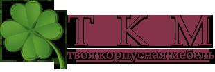 ТКМ- Твоя Корпусная Мебель