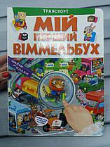 Детская книга Мой первый виммельбух транспорт