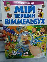 Детская книга Мой первый виммельбух чарівні казки