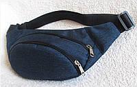 Сумка на пояс бананка поясная мужская женская барсетка через плечо Меланж синяя
