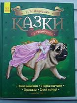 Детская книга Украинские народные сказки Казки Андерсен