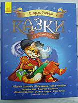 Детская книга Украинские народные сказки Казки Шарль Перро