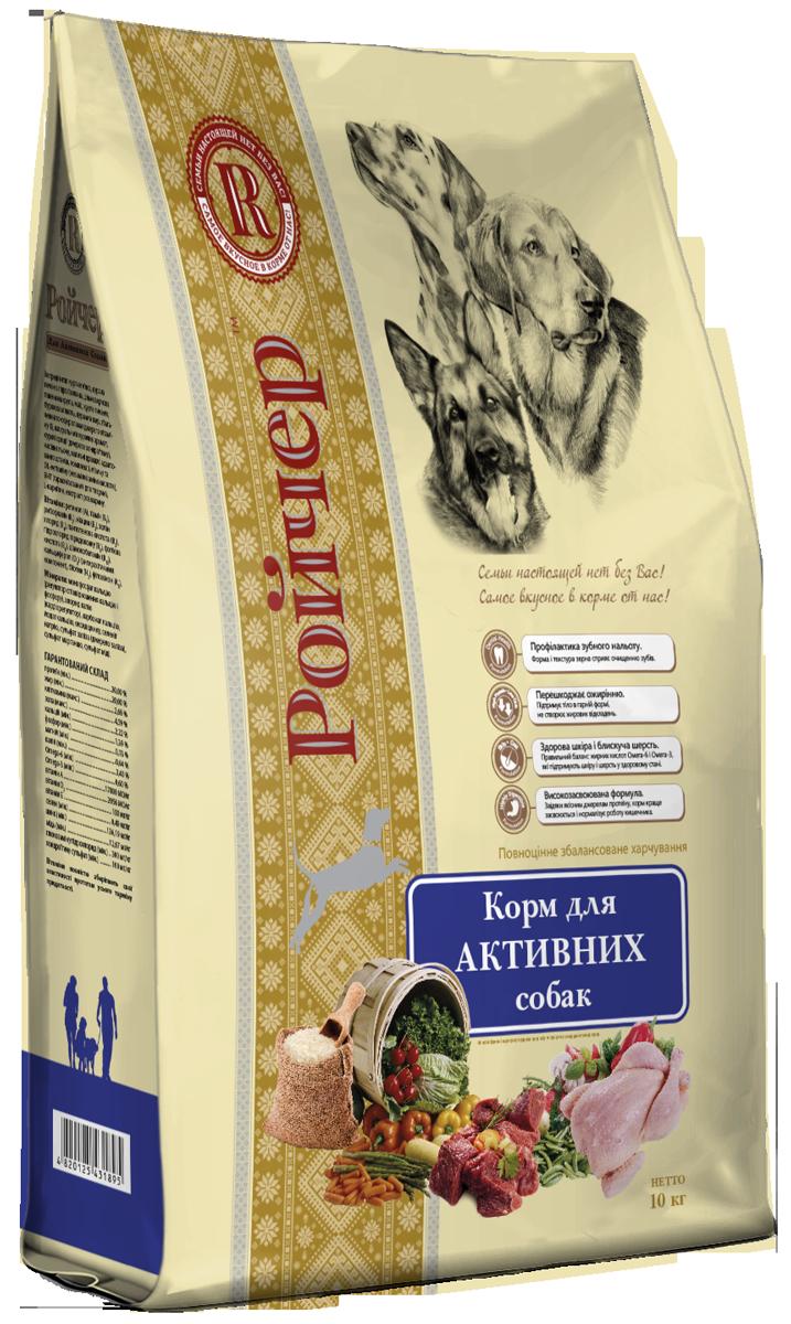 Сухой корм для собак Ройчер Для активных, 10 кг