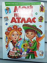 Детская книга Мой первый виммельбух мой первый атлас