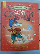 Детская книга Любимые сказки малыша Сказки Вильгельм Гауф