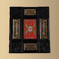 Оружие мира  - элитная подарочная книга  в кожаном переплете  ручной работы