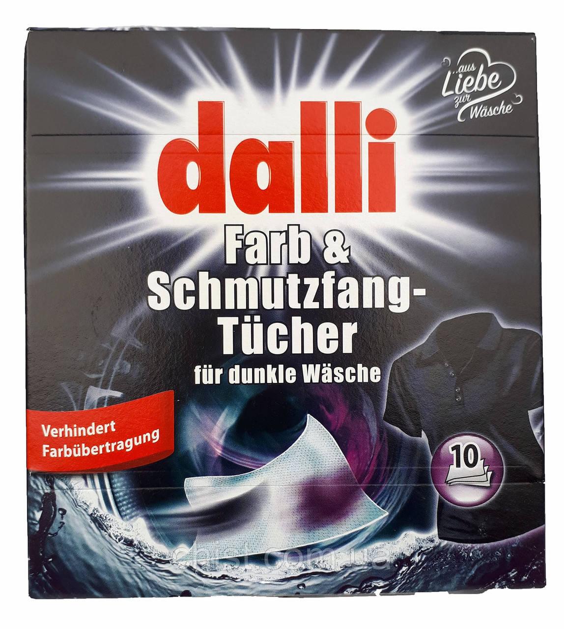 Dalli салфетки антилинька для черного (10 шт)