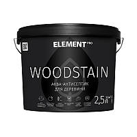 ELEMENT PRO WOODSTAIN, 2,5 л защитный аква-антисептик ПАЛИСАНДР
