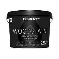 ELEMENT PRO WOODSTAIN, 2,5 л Водорастворимый аква-антисептик для древесины СОСНА