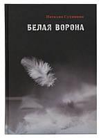 Белая ворона. Наталия Сухинина