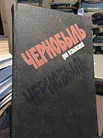 Чернобыль. Дни испытаний. Книга свидетельств. К., 1988.