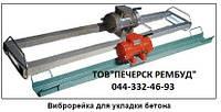 Виброрейка для укладки бетона 2м