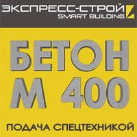 Бетон М 400П2