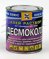 Клей Десмоколл полиуретановый прозрачный ж/банка 0,8 литра / 620г.