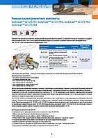 92-GTS RK1 3M™ ремонт течей масла из-под  метал-ких оболочек кабелей с бумажно-пропитанной изо-ей на 6/10 кВ