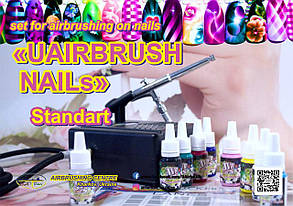 "Комплект ""UAIRBRUSH NAILs"" STANDART"