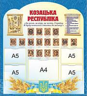 Стенд Козацька республіка