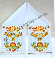 Рушник свадебный Навсегда Вместе габардин, фото 1