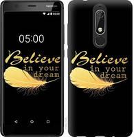 Чехол EndorPhone на Nokia 5.1 Верь в свою мечту (3748u-1529)