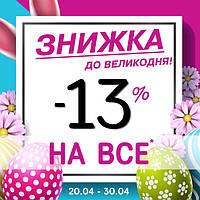 Знижка до Великодня !!!