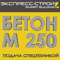 Бетон М250 П3