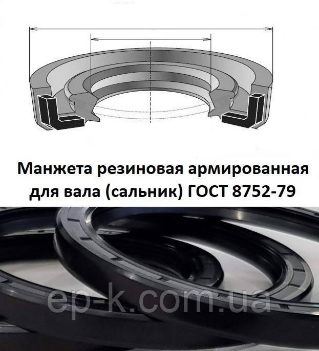 Манжета армированная (сальник) 35х52х8 ГОСТ 8752-79