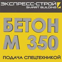 Бетон М350 П4