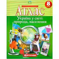 Атлас: Україна у світі: природа, населення 8 клас 7013