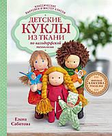 Детские куклы из ткани по вальдорфской технологии. Классические выкройки и мастер-классы ITD00000, КОД: 303815
