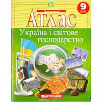 Атлас: Україна у світі: природа, населення 9 клас