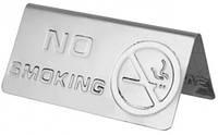 """Настольная металлическая табличка """"Не курить"""""""