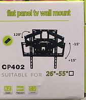 """Крепление для телевизора настенное поворотное выдвижное Flat Panel TV Wall Mount СР402 26""""- 56"""" до 50 кг"""