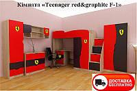 Детская модульная комната TEENAGER корпус Дуб Сонома, фасадыкрасный/графит, бесплатная доставка в Ваш город