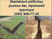 Земляные работы, рытье ям, траншей вручную в городе Днепр.