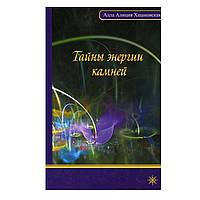 А.Хшановская Тайны энергии камней, фото 1