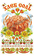 Рушник Хлеб Соль