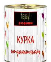 """Тушенка Курица по-домашнему 340г """"hapay"""""""