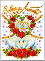 Рушник Совет да Любовь, фото 1