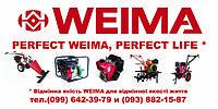 Продукция WEIMA (ВЕЙМА) - качество, отзывы купить в Украине!