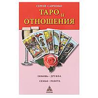 Сергей Савченко: Таро и отношения. Любовь, дружба, семья, работа, фото 1
