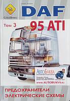 DAF 95 ATI   том 3   ПРЕДОХРАНИТЕЛИ И ЭЛЕКТРИЧЕСКИЕ СХЕМЫ, фото 1
