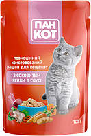 ПАН КОТ, Влажний корм для кошенят ягненок, 100 г
