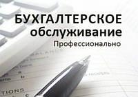 Услуги бухгалтера