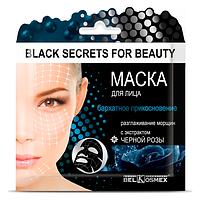 Маска для лица бархатное прикосновение и разглаживание морщин с экстрактом черной розыBLACK SECRETS FOR BEAUTY