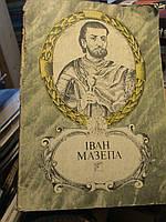Іван Мазепа. Мушкетик. К.,1992