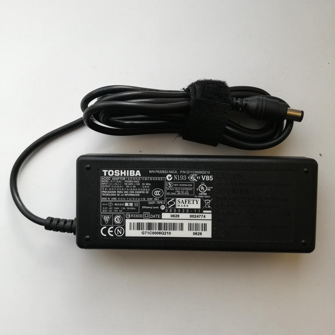 Блок питания Toshiba 75W 15V 5A 060520-11 (PA3283U-5ACA) Б/У